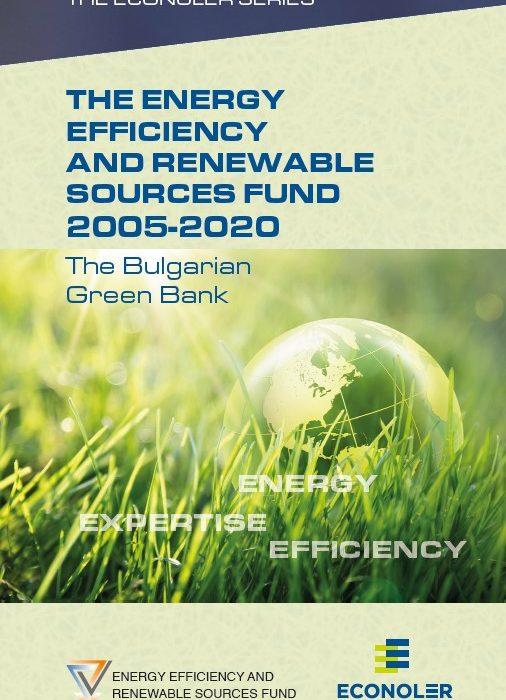 The Econoler Series - The Energy Efficiency and Renewable Sources Fund (EERSF)